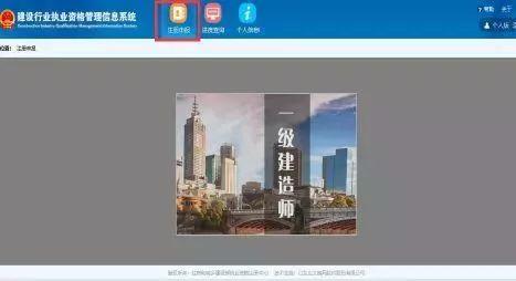 最新!建造师注册手册(个人版、企业版)_9