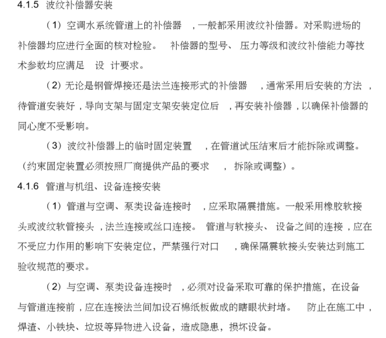 [上海]烟草集团浦东科技园区建设项目暖通工程专项施工方案_2