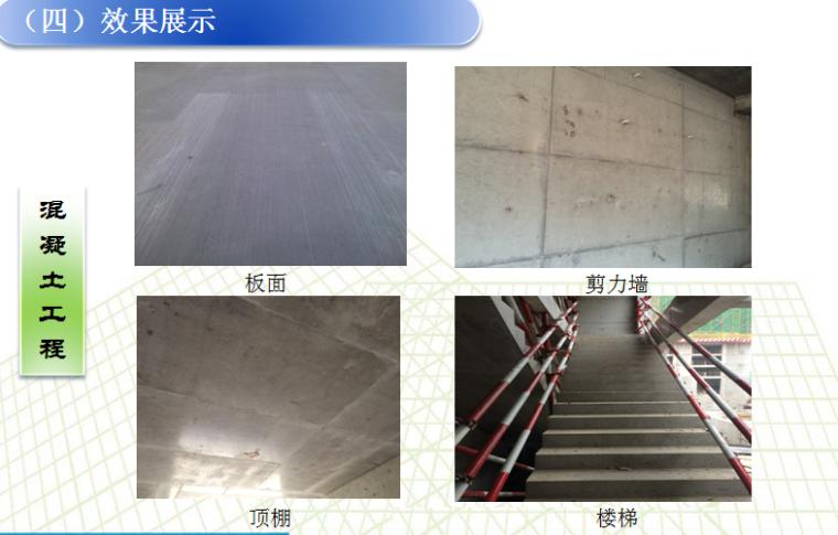 湖南省中建·江山壹号项目工程质量常见问题汇报材料_15