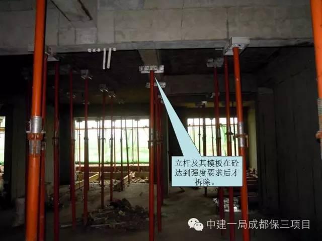 新工艺新技术也要学起来,铝模施工技术全过程讲解_32