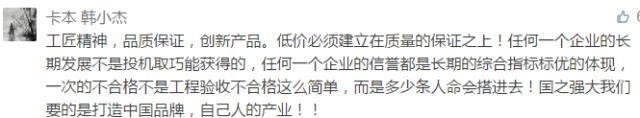 """人民日報:""""最低價中標""""不改,談什麽工匠精神、中國製造!_13"""