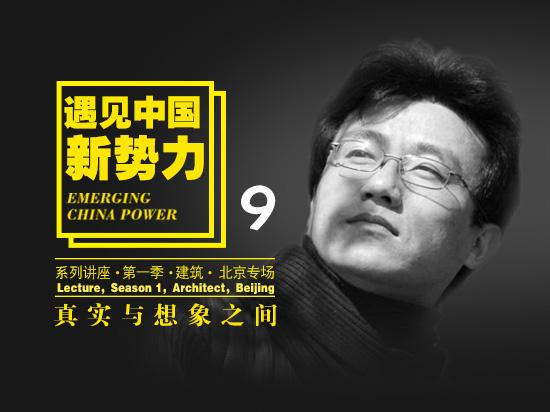 《真实与理想之间》张昕楠——遇见中国新势力系列讲座