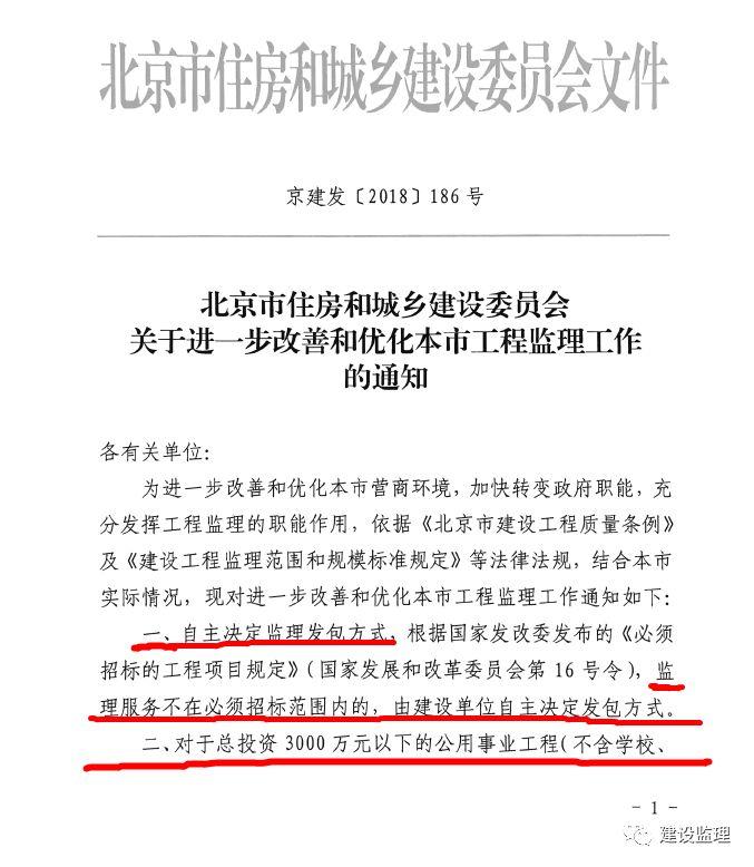重磅!北京部分工程无需监理!责任由建设单位承担!_7