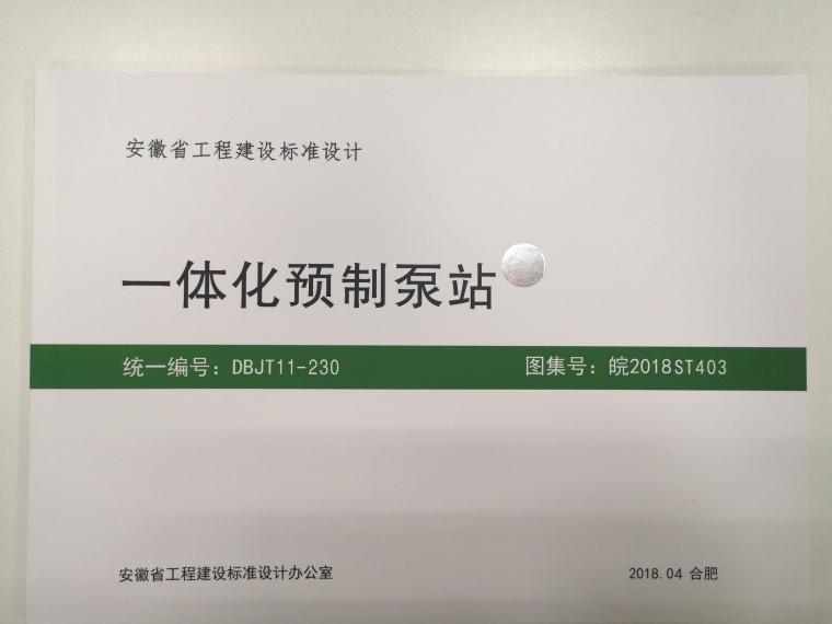 安徽省《一体化预制泵站》标准图集号:皖2018ST403 7月1日起实施