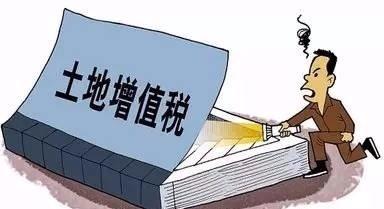 详解土地增值税(上)