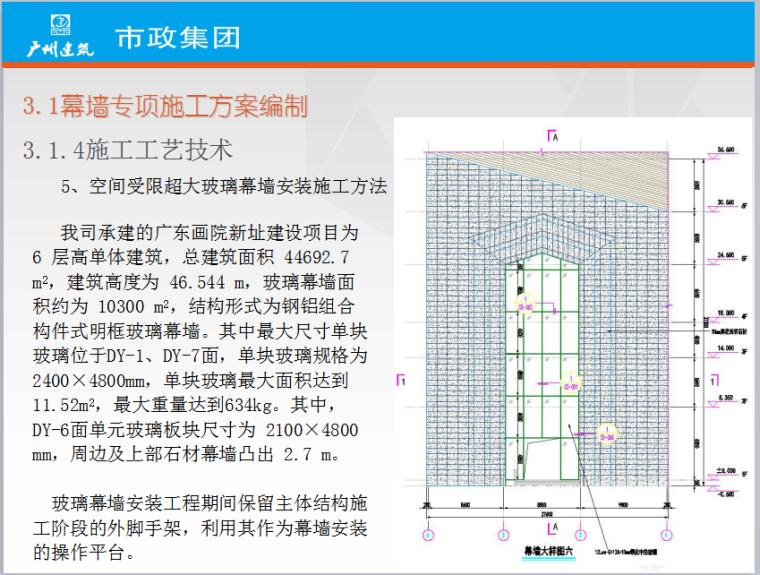 建筑幕墙工程专项方案编制