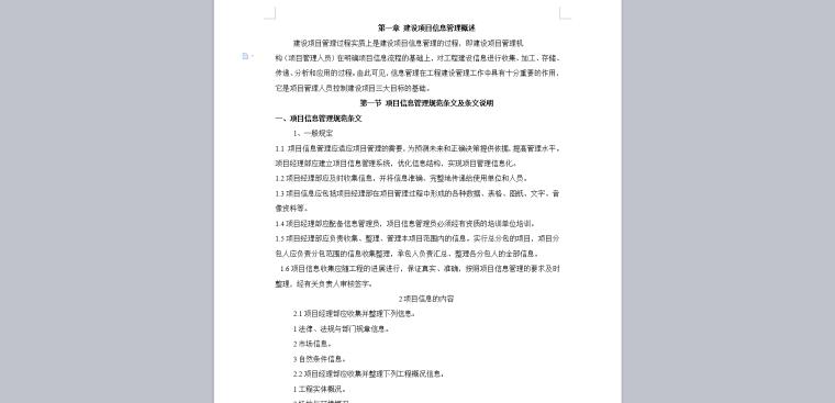 项目信息管理 (2)