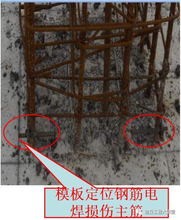 现场墙、板、梁钢筋连接施工要点及常见问题_6