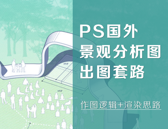 PS国外景观分析图0基础出图套路