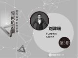 刘津瑞《FLOWING CHINA》