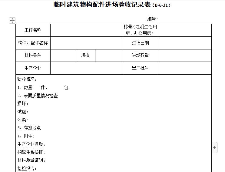 临时建筑验收记录表(共4张)