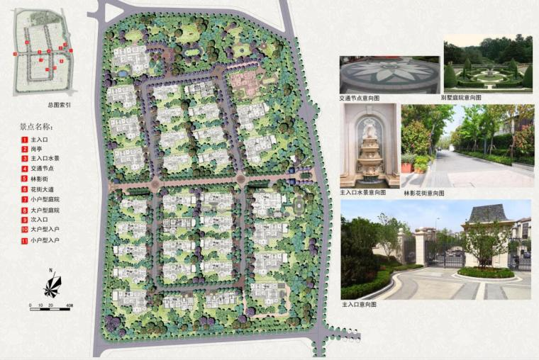 [广东]银胡山庄居住区设计景观方案竞赛文本(包含PDF+95页)