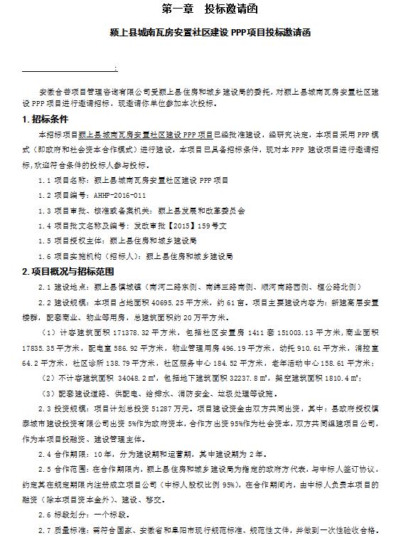 [安徽]颍上县城南瓦房安置社区建设PPP项目招标文件(共63页)_2