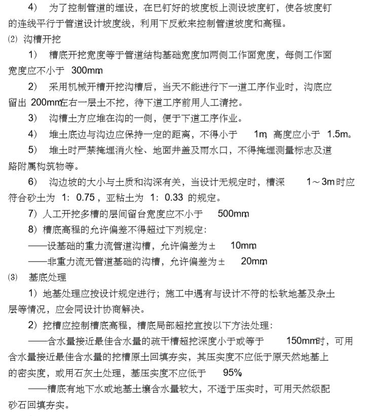 [北京通州]营区给水及雨排水管网改造工程施工组织方案_1