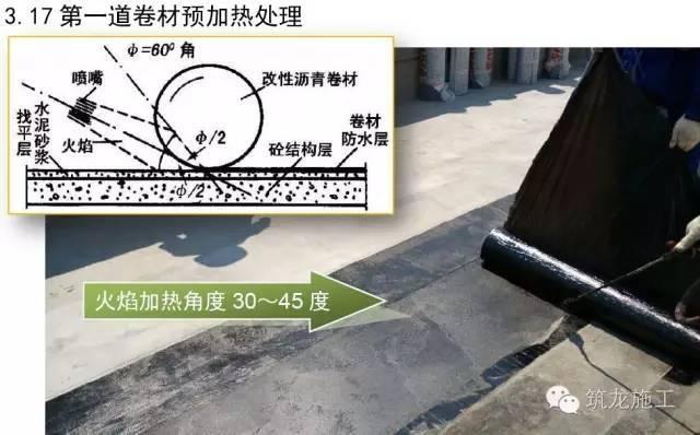 防水施工详细步骤指导_17