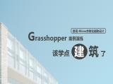 Grasshopper案例演练(三)