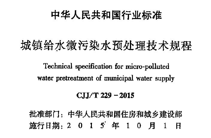 给排水规范-城镇给水微污染水预处理技术规程