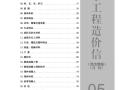北京市2017年5月建设工程材料价格信息(营改增版)