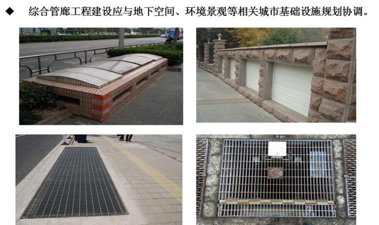 《城市综合管廊工程技术规范》GB50838-2015修编解读PPT_1