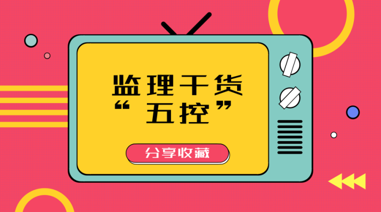 """【收藏】监理干货之""""五控""""合集_2"""