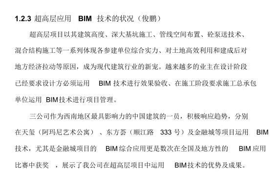 项目管理精细化与BIM技术在超高层项目中的应用RV3_2