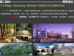[内蒙古自治区]某镇总体概念规划景观方案设计PPT --中规院F(65页)