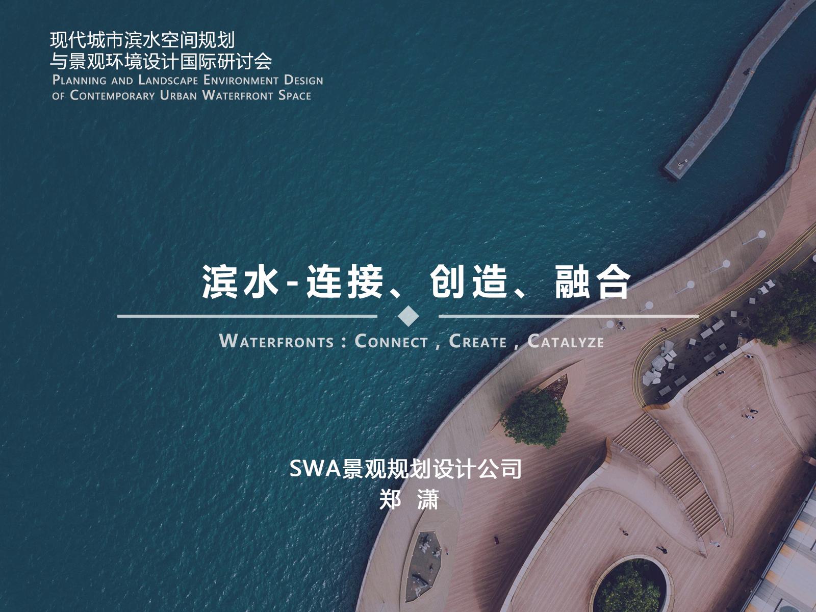 郑潇—滨水-连接、创造、融合—【现代城市滨水空间规划与景观环境设计研讨会】