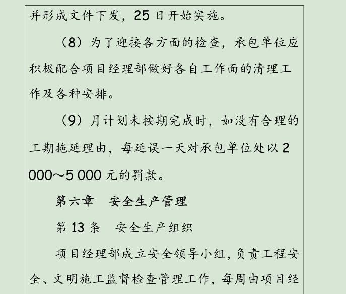 房地产企业管理制度手册-部分5