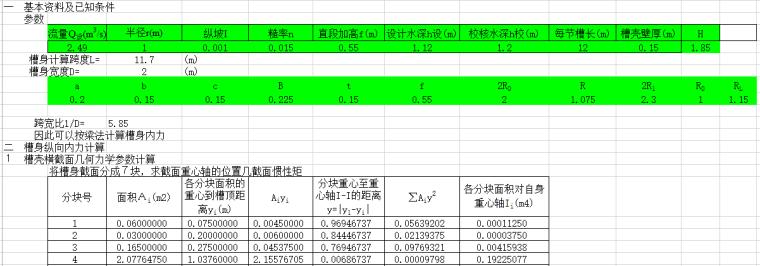 U型渡槽结构计算和配筋计算EXCEL表格