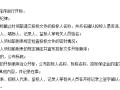 [成都]中电8.6代线阵列厂房土建工程招标文件(共137页)