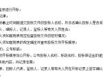 【成都】中电8.6代线阵列厂房土建工程招标文件(共137页)