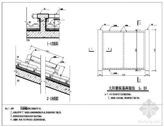 太阳能板基座做法详图