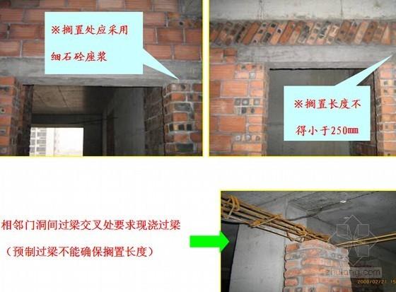购物广场工程砌体施工质量控制要点汇报(80页 附图)