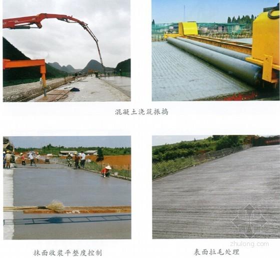 [湖南]二级公路工程实施性施工组织设计及标准化图片142页(路桥涵 挂篮悬浇)