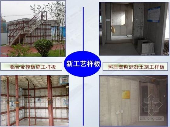 [广东]住宅小区工程标准化施工管理汇报讲义(60余页)