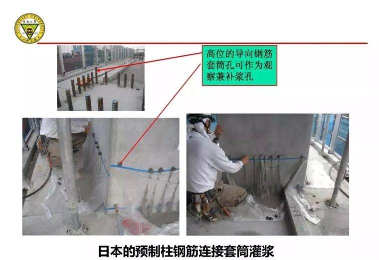 郭正兴:装配式砼建筑现场连接质量控制技术研究_31