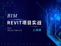 BIM(Revit)项目实战—土建篇