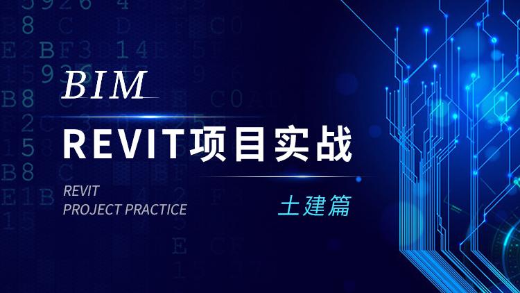BIM(Revit)項目實戰—土建篇