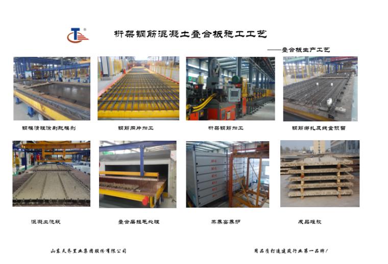 桁架钢筋混凝土叠合板施工工艺