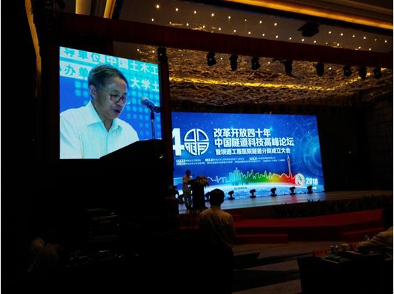 改革开放四十年中国隧道科技高峰论坛在广州南沙举行