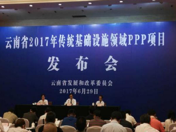 云南推出135个传统基础设施领域PPP项目