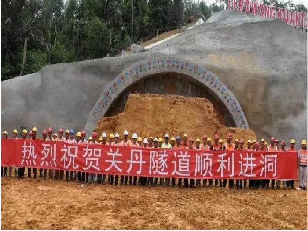 中交马东铁项目五分部关丹隧道顺利进洞施工