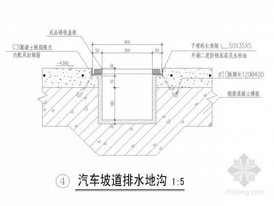 [江苏]超高层酒店汽车坡道排水地沟节点详图