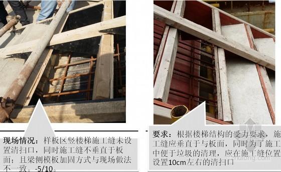 建筑工程施工检查质量通病总结及规范做法(附图较多)