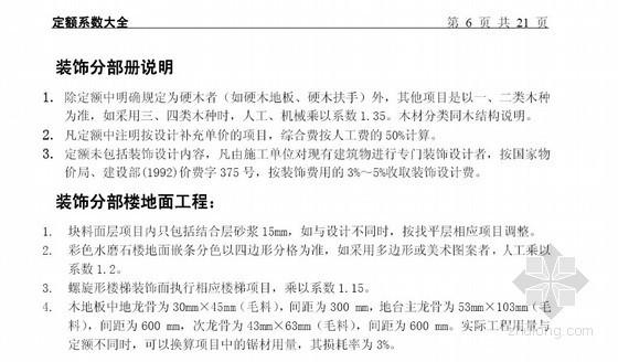 建设工程工程定额套用系数说明汇总(建筑+装饰+市政+园林+措施+税金)
