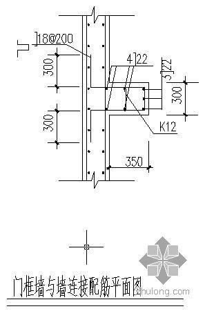 某门框墙与墙连接配筋平面节点构造详图