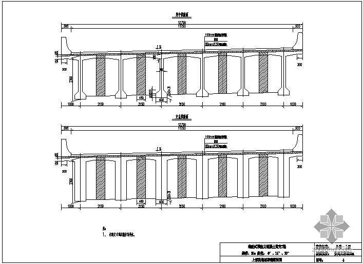 装配式预应力混凝土简支T梁上部构造通用图[跨径:35m,桥面宽度:分离式路基26.0m]