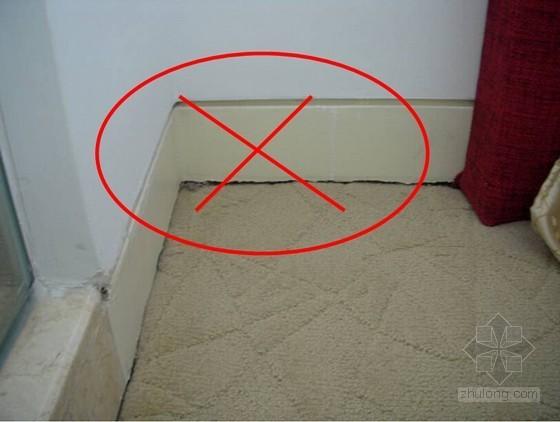 建筑装修工程地毯工程质量通病及预防措施