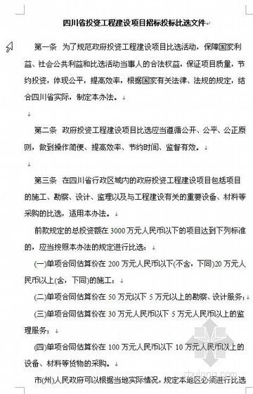 四川省投资工程建设项目招标投标比选文件