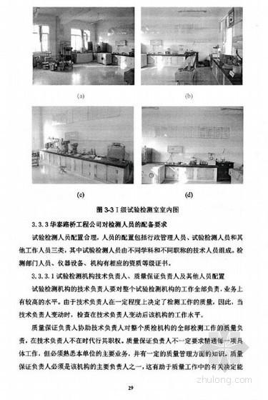 [硕士]潍坊华泰路桥工程有限公司公路工程试验检测系统研究[2010]